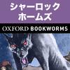 英語でS.ホームズ3「The Hound of the Baskervilles」iPhone版:英語タウンのオックスフォード・ブックワームズ・スーパーリーダー THE OXFORD BOOKWORMS LIBRARY レベル4